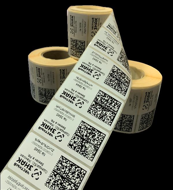 Печать кодов маркировки