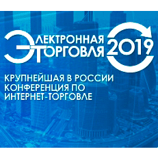 Электронная торговля 2019