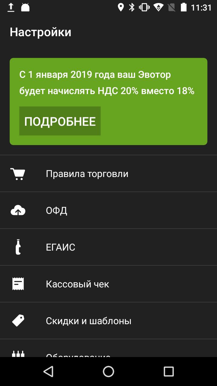 Настройка НДС 20% на Эвотор 7.2