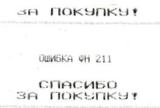 Ошибка ФН 211 на Эвотор