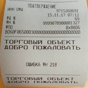 Ошибка ФН 218 на Эвотор