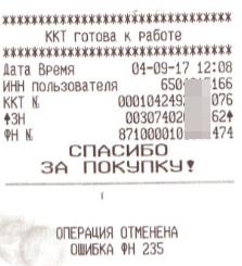 Ошибка ФН 235 на Эвотор