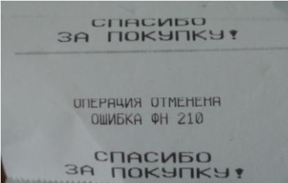 Ошибка ФН 210