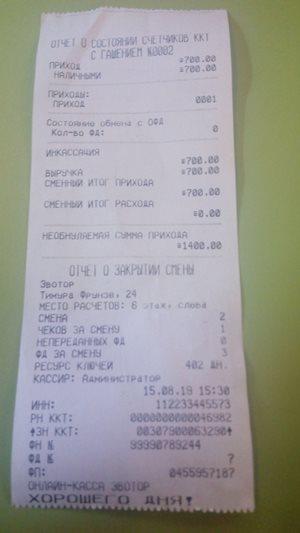 Закрытие смены на кассе Эвотор