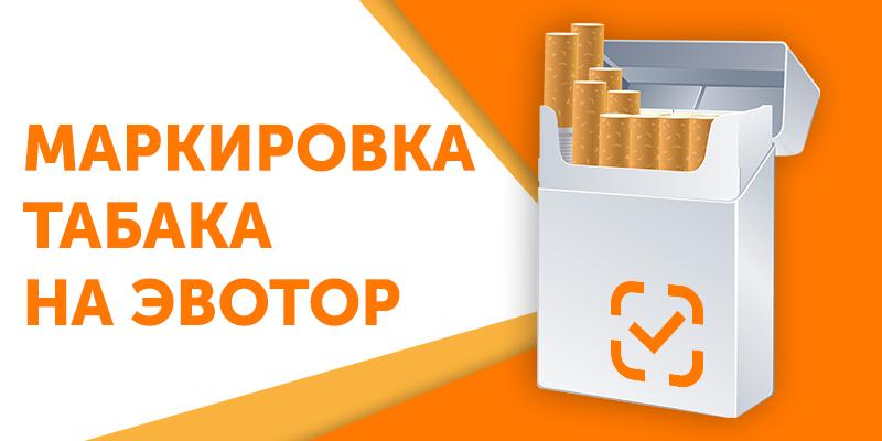Эвотор маркировка табака