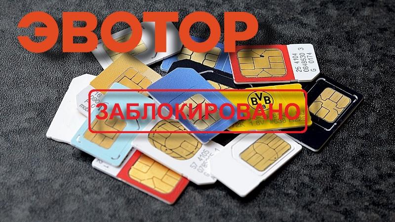 Эвотор блокирует СИМ карты