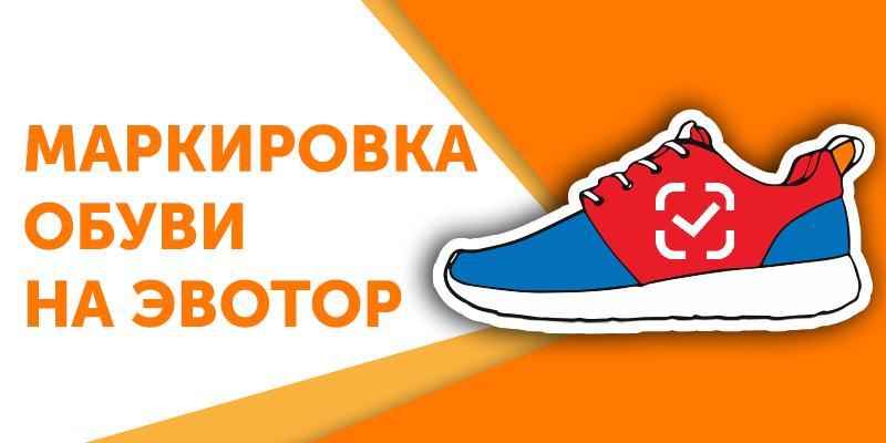 Эвотор маркировка обуви