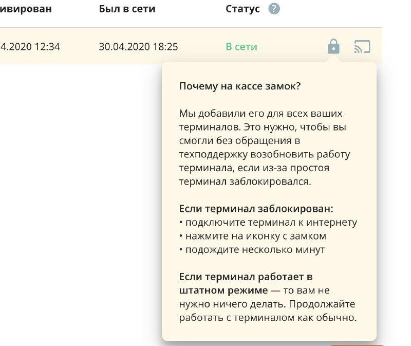 Эвотор Ошибка 3924