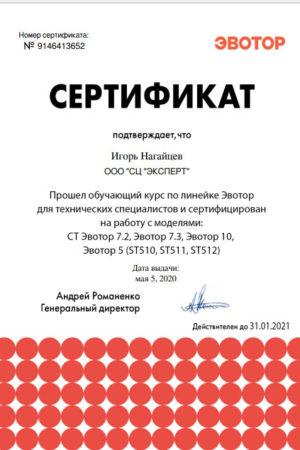Сертификат Сервисного Центра Эвотор